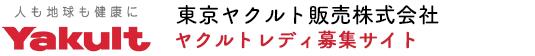 ヤクルトレディー募集 東京ヤクルト販売株式会社