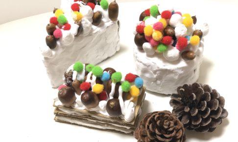 どんぐりのケーキ