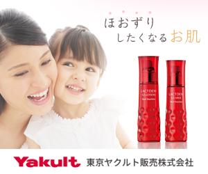 ヤクルト化粧品サイト