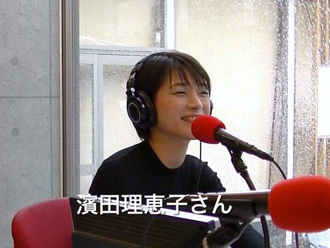 濱田 理恵子さん