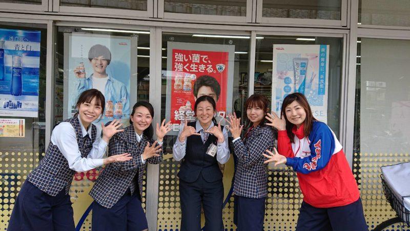 東京ヤクルト経堂センター