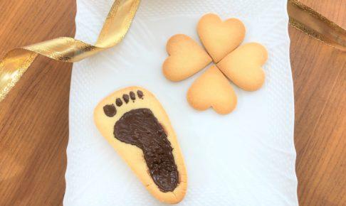 足形クッキー