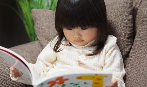 絵本を読む女の子
