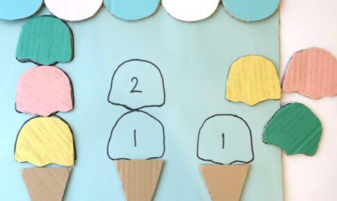 段ボールアイスクリーム